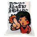 遠く離れたご家族に贈る、愛情たっぷりのお米をどうぞ【関西弁Ver.単身赴任に】お見通し米 京都丹後産ミルキークィーン(無洗米 5kg)