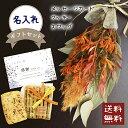 【送料無料】ナチュラルオレンジスワッグ&スイーツギフトセット