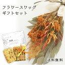 ドライフラワー ナチュラルオレンジ スワッグ & スイーツギフトセット【送料無料】