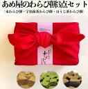 母の日 プレゼント 和菓子 2021 あめ屋のわらびもち3点セット(本わらび餅・抹茶わらびもち・ほうじ茶わらび餅)送料無料
