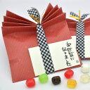【プチギフト 退職・転勤Ver.】プチ選べる京飴 20個入り...
