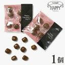 バレンタイン 義理チョコ 2020 お配り 義理 チョコ キャンディ ハッピーバレンタインデー 個包装 プチギフト プレゼント