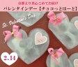 ショッピングバレンタイン バレンタイン チョコっとハート☆レビュー書き込みで次回あめプレゼント