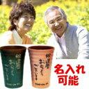 【名入れ】焼酎 カップ ギフト プレゼント 贈り物名前入り ...