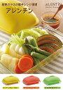 iwaki(イワキ) 簡単電子レンジ調理・アレンチンシリーズレンジスチーマー20種類のレシピ付き