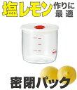 残り物の保存に最適!塩レモンにもオススメ20%OFF iwaki(イワキ) 密閉パック・400ml