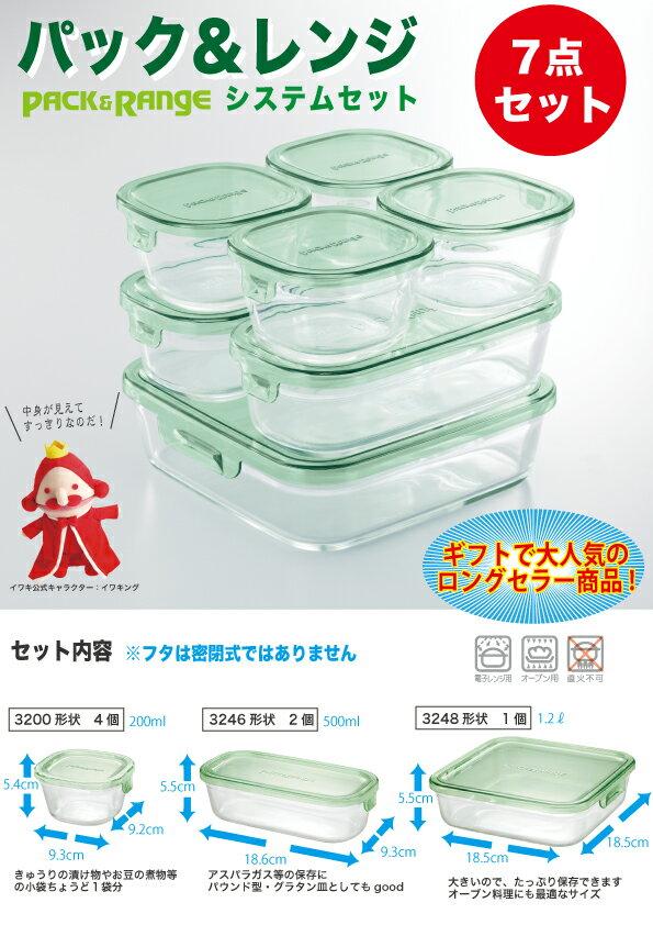 【アウトレット特価3割引! 送料無料! 】iwakiパック&レンジ 7点セット耐熱ガラス ガラス 保存容器 保存 常備菜 つくおき 作り置き※人気商品につきお届けまで時間がかかる場合があります