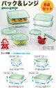 作り置きにぴったり iwaki(イワキ) パック&レンジ 角型8点セット(グリーン)耐熱ガラス ガラス 保存容器 常備菜 つくおき 作り置き