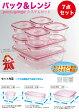 【アウトレット特別価格】iwaki(イワキ) パック&レンジ システムセット(ピンク)耐熱ガラス ガラス 保存容器 常備菜 つくおき 作り置き※人気商品に付きお届けまで時間がかかる場合があります。あらかじめご了承ください。