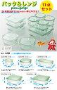 【アウトレット特別価格35%OFF】iwaki(イワキ) パック&レンジ デラックスセット(グリーン)耐熱ガラス ガラス 保存容器 常備菜 つくおき 作り置き