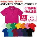 [介護 介護ユニフォーム]4.1オンスドライアスレチックポロシャツ[キャブ/United Athle