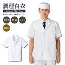 調理服 調理白衣 飲食店 白衣 メンズ 男性用 半袖 883...