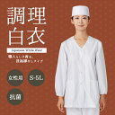 調理白衣 レディース 衿なし長袖 女性用 FA330 飲食店 調理服
