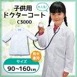 子供用ドクターコート 子供用 白衣 診察衣 児童用 児童用白衣 白衣 実験衣 実験着
