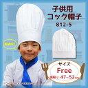 子供用コック帽子 帽子 コック クッキング 児童用 白