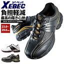 ジーベック セーフティーシューズ 85131 安全靴 ローカット プレミアムシリーズ 樹脂先芯 抗菌 防臭 衝撃吸収 軽量 耐油性 4e 幅広 23.0-29.0