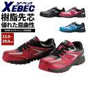 安全靴 セフティシューズ かっこいい 先芯 ジーベック 作業靴 クツ スポーティ 赤 ブルー ブラック 23cm−29cm 疲れない 丈夫 4e 85405