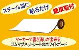 ホワイトボード になる マグネットシート (切り売り商品)1020×1000