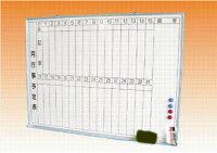 ホーローホワイトボード壁掛け用月予定表(縦書き用)W1200×H900【送料無料】マーカーセット付(T-34WM)
