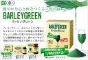非加熱でSOD酵素が生きている!!!無添加・有機栽培の大麦若葉のみ使用の高品質グリーン