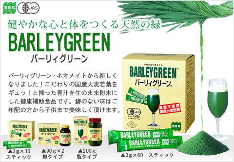 非加熱でSOD酵素が生きている!!!無添加・有機栽培の大麦若葉のみ使用の高品質グリーンスムージー[日本薬品開発]バーリーグリーン(60包)×1箱10P03Dec16
