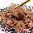 【送料無料】焼肉 味付け牛肉 サガリ バーベキューセット 320g×3パック 焼肉セット 02P01Oct16