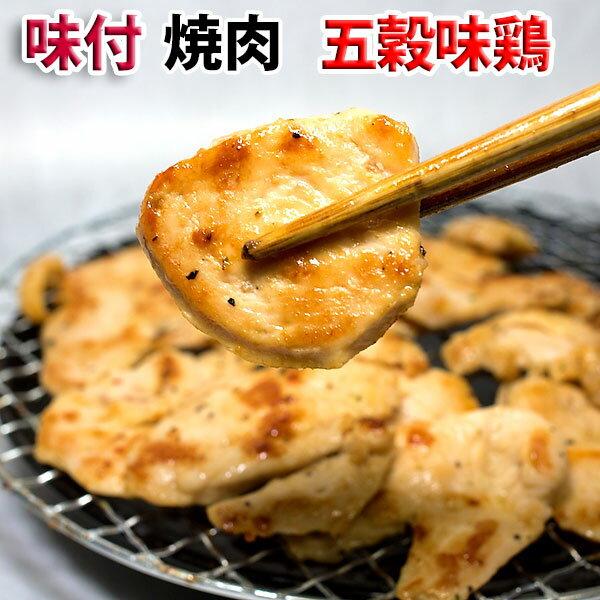 国産鶏肉 五穀味鶏 ムネ肉 焼肉 冷凍 味付け ...の商品画像