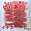 ちょっぴり贅沢な牛切落し肉 1kg 冷凍 02P03Dec16