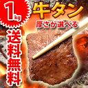 牛タン スライス 1キロ 【送料無料】薄さ厚さが選べる 焼肉 牛タン スライス 1kg(500g×2) 冷凍 バーベキュー 焼き肉 BBQ