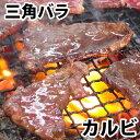 牛肉 焼肉 カルビ 三角バラ 冷凍 バラ凍結 自家製タレ付属 1kg バーベキューセット 焼