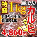 大盛1kg 焼肉セット 牛 三角バラ カルビ 1kg バーベキューセット 冷凍 自家製タレ付属 焼肉 焼き肉 バーベキュー セット
