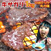 バーベキューセット 牛 焼肉 まんぷく サガリ 自家製タレ付属 冷凍 1kg (170g×6) 焼肉セット BBQ さがり BBQセット