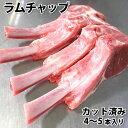 ラム チャップ 4〜5本入り 冷凍 ☆ 扱いやすい小分けパック ☆ 焼肉(焼き肉)・バーベキュー(BBQ) 02P01Oct16