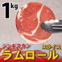 ジンギスカン ラムロールスライス 冷凍 1kg