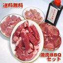 バーベキューセット 牛ロース 牛タン 豚肉 鳥肉 1.4kg...