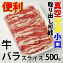 【焼肉 業務用】牛バラ スライス 500g 冷凍 すき焼き しゃぶしゃぶ 02P03Dec16