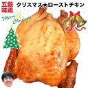 五穀味鶏 ローストチキン(丸焼き)クリスマス用 02P03Dec16