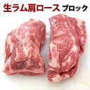 ジンギスカン 生ラム肉 肩ロース ブロック肉 800g (2〜3本) 焼肉 ラム 成吉思汗