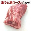 ジンギスカン 生ラム肉 肩ロース ブロック肉 400g 焼肉 生ラム