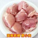 国産 鶏 肩小肉 1kg(250g×4) 冷凍 02P03Sep16