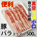 豚バラ スライス 500g 冷凍 業務用 すき焼き 焼肉 しゃぶしゃぶ 02P03Dec16
