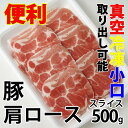 豚肩ロース スライス 500g 冷凍 業務用 焼肉 すき焼き しゃぶしゃぶ 02P03Dec16