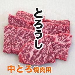 青森県産高級黒毛和牛 中とろ 焼肉用 300g 冷凍 焼肉 焼き肉 BBQ バーベキュー