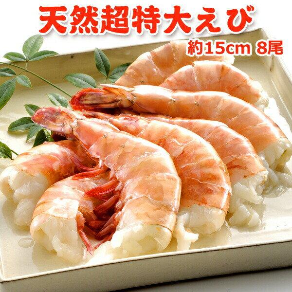 天然超特大エビ【8尾】1尾約15センチの特大エビ...:iwamatsu-salmon:10000131