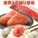 魚卵3点盛り福袋【筋子+たらこ+明太子】送料無料・化粧箱入...
