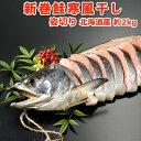 新巻鮭寒風干し一本物【姿切り約2キロ】送料無料!化粧箱入