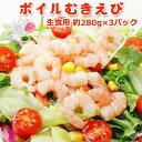ボイルむきえび(生食用)約280g×3パック 送料無料