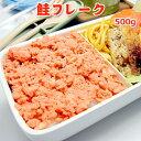 鮭フレーク【500g】送料別★期間限定今だけ送料無料...