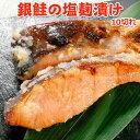 銀鮭の塩麹漬け【10切】送料無料