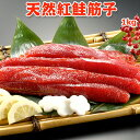 天然紅鮭筋子【1キロ】 送料無料 【あす楽】クーポン利用で1,000円引きクーポン